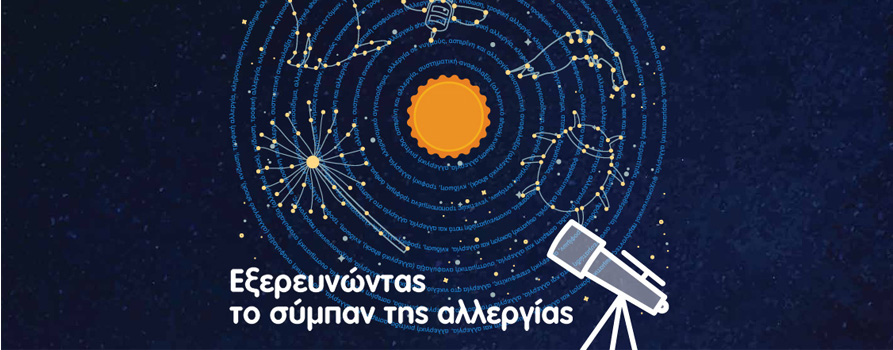 12th Conference of Hellenic Society of Allergology and Clinical Immunology